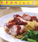 For Luscious Char Siew and Noodles