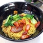 Tanjong Rhu Wanton Noodle (Serangoon)
