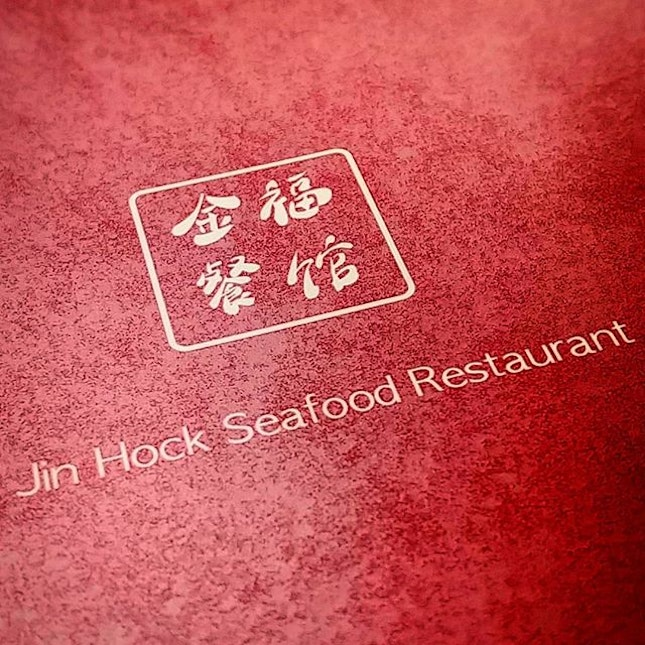 Its not everyday that u find zichar eateries sprouting branches in the heartlands of Singapore, and Jin Hock Seafood Restaurant is one that does.