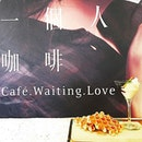 等一个人咖啡馆