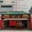 Beng Thin Hoon Kee Restaurant 茗珍奮記菜館 (Raffles Place)