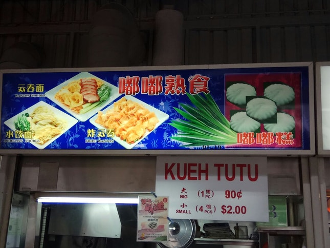 Tutu Kueh 2nett For 4 Small Pieces