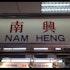 Nam Heng Hainam Chicken Rice