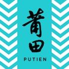 Putien (Parkway Parade)