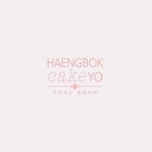 Haengbok Cakeyo