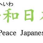 Peace Japanese Cuisine
