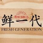 Fresh Generation (Bukit Timah Market & Food Centre)